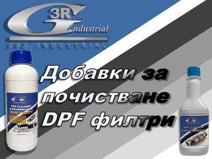 Представяме Ви: Добавки за почистване DPF филтри на испанската фирма 3RG Industrial.